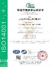 ISO14001认证1